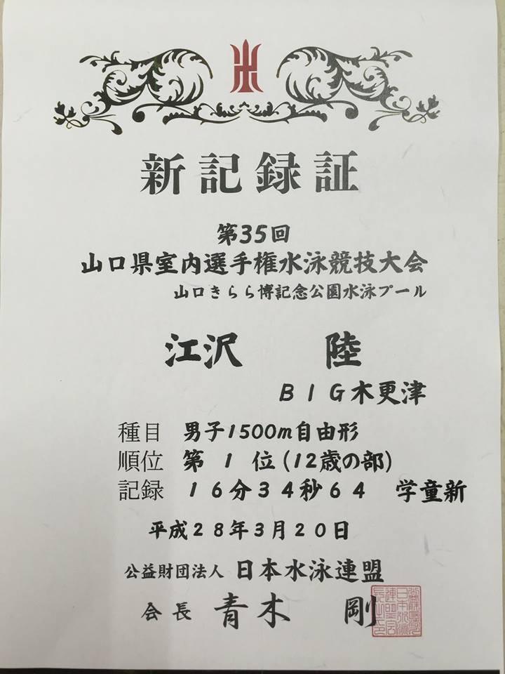 日本水泳連盟『日本学童新記録』樹立! 江沢 陸 選手(ビッグ・エス ...
