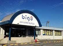 スポーツクラブ ビッグ・エス木更津の画像