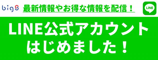 松江市 爆砕