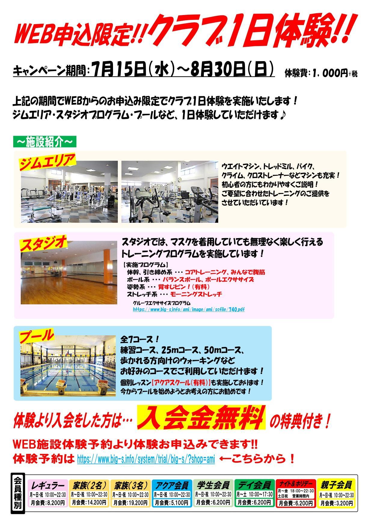 宮崎大学ウェブクラス