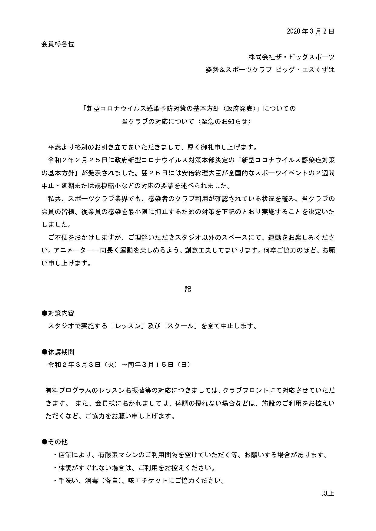 コロナ 枚方 スポーツ ジム 【安くジムトレーニング!】枚方市の市営体育館まとめ|マチしる大阪